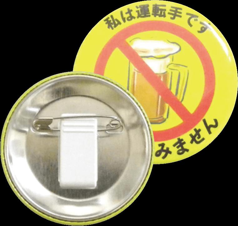 缶バッジ【クリップタイプ】