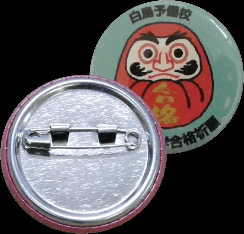 缶バッジ【安心の安全ピン】