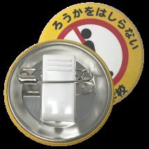 44ミリクリップ缶バッジ