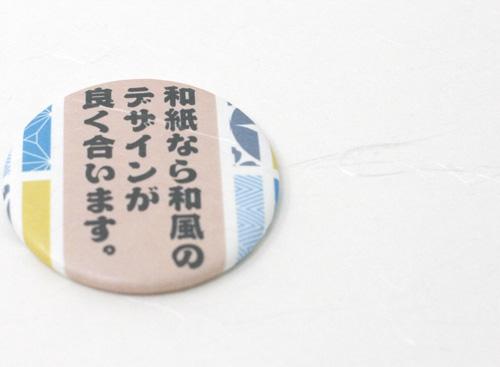 「雲竜」の和紙の上乗せた缶バッジ