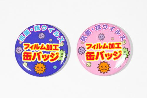 抗菌・抗ウイルス缶バッジ1