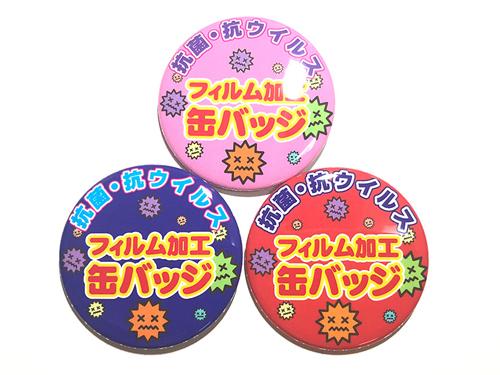 抗菌・抗ウイルス缶バッジ2