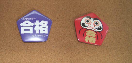 缶バッジ五角形2種