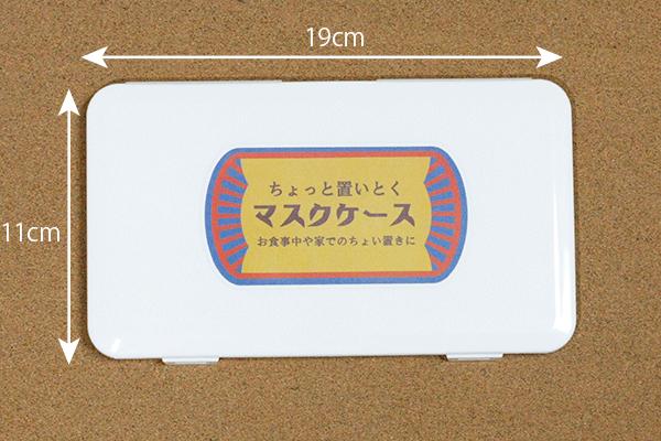 マスクケース2
