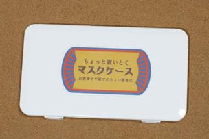 マスクケース(ハードタイプ)